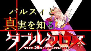 【DX3rd】パルスィと真実を知るダブルクロスPart5
