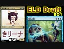 【MTGA】前準備不足、東北きリーナ58【ELD ドラフト】