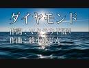 【オリジナル曲】ダイヤモンド