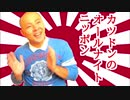 【深夜ラジオ】カツドンのANN
