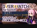 【Overwatch Switch版】クイックプレイ (パリ攻撃/ヌンバーニ攻撃)【VOICEROID実況】