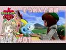 ♠ポケモン盾_初見実況♠たゆたいながら、捕獲する。#01