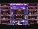 【ロキ】31人で大合唱【今更の産物ver2】