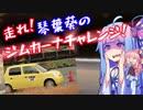 【VOICEROID車載】走れ!琴葉葵のジムカーナチャレンジ!
