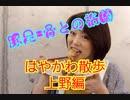 早川亜希動画#673≪はやかわ散歩上野編〜豚足を求めて〜≫※会員限定※