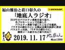 福山雅治と荘口彰久の「地底人ラジオ」  2019.11.17