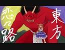 【幻想入り】東方恋々路【39】