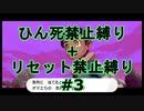 【ポケモンシールド】誰も死なせない男、ライバルと再戦する【ひんし、リセット縛り】#3
