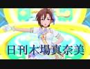 日刊木場真奈美 第903号 「オルゴールの小箱」