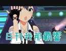 日刊 我那覇響 第2265号 「朝焼けのクレッシェンド」 【ミリシタ】