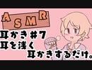 【ASMR】耳を浅く耳かきするだけ。【音フェチ】