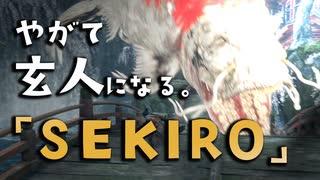 【SEKIRO-隻狼-】やがて玄人になる。【Re:Re:七面武者の件、解決いたしました】実況(30)