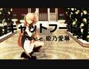 【MMD】キャットフード【姫乃愛琳】