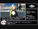 【感想動画】PSO2 ストーリーモード Ep.4-④