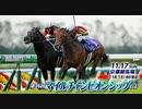 【中央競馬】プロ馬券師よっさんの第36回 マイルチャンピオンシップ(GⅠ)