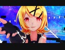 【MMD】Sour式鏡音リン「エゴロック」