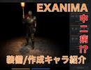 黒歴史!?【EXANIMA】アリーナモード作成キャラ紹介!