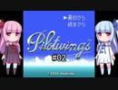 琴葉姉妹とレトロゲーム パイロットウイングス #02 【VOICEROID実況】
