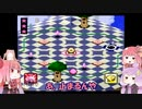 【ボイスロイド実況】茜とあかねのカービィボウル8本勝負 5本目