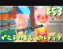 【My Time At Portia】ダニ子のまち ポルティア#53