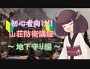 【R6S】きりたんが教える!初心者向け防衛講座 山荘 ~地下守り編~
