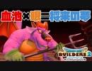 【ドラゴンクエストビルダーズ2*実況】帰って来た破壊と創造の神、うさぎ!78軒目