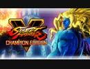 【ギル参戦】新作「ストリートファイターⅤチャンピオンエディション」ギル参戦PV  Street Fighter V Champion Edition – Gill Gameplay Trailer