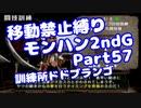 【MHP2G】移動禁止縛り【Part57】訓練所ドドブランゴ(VOICEROID実況)(みずと)