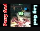 vs cubunga.【最強 対 最凶】Parry Godの対人、死合 Part25 【DARK SOULS 2 PvP-ダークソウル2