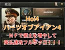 【Hoi4】NFで領土を広げて英仏速攻フルボッコ!リアルタイムver2