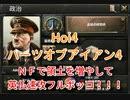 【Hoi4】NFで領土を広げて英仏速攻フルボッコ!リアルタイムver4