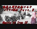発売三周年記念マルチ イギリス視点 Part.2【HOI4】