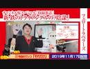 チャンネル桜「討論」の裏話。新・鉄のトライアングルの「陰謀とフェロートラベラーズ|みやわきチャンネル(仮)#636Restart495