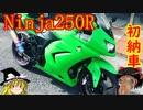 【Ninja250R】初納車!初公道!【ゆっくり車載】