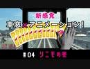 [デデデデザインて何?!] リニモの巻 | NHK