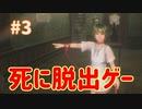 【VR】死に脱出ゲー『Last Labyrinth(ラストラビリンス)』 実況 #03