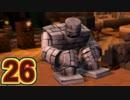 【実況】ドラゴンクエストビルダーズ2をやる事にした。26