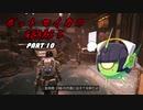 【Gears5】ボットセイカのギアーズ5 PART10【VOICEROID実況】