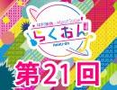 仲村宗悟・Machicoのらくおんf 第21回【おまけ付き有料版/会員無料】