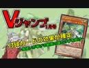 【遊戯王】風属性強化 ガスタに加護!~Vジャンプ付録カードの話~