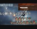 【BF5】レンタルサーバー・新マップは?/12月大型アップデートVer5,2内容公開!【PS4 Pro/BFV】