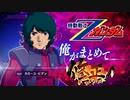【EXVS2】ヤークトアルケー?修正してやる!!