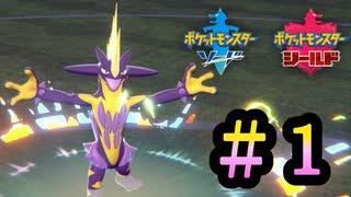 【ポケモン剣盾】  強くなりたい。 #1  【ストリンダー】