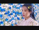 [K-POP] IU - Blueming (MV/HD) (和訳付)