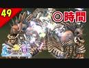 【FF10-2 HD】VS アンラ・マンユ!(後編)二人で楽しくFFX-2実況 Part49【1周目】