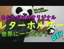 【DIY】オリジナルレターホルダーの作り方講座【プレゼントにも最適】