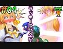 #04 弦巻マキの『ルイージマンション3』略して「つるまん!!」【VOICEROID実況】