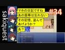 sakiquest #34:咲RPGを「咲-saki-」好きが「咲-saki-」の話をしながらゆっくり実況(初見プレイ)