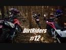 【DirtRiders】リベンジ・アタック林道【#12】