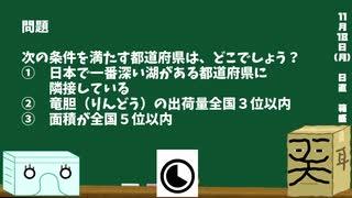 【箱盛】都道府県クイズ生活(172日目)2019年11月18日